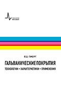 Гальванические покрытия. Технологии, характеристики, применения  Ю. Д. Гамбург   2018
