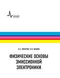 Физические основы эмиссионной электроники   Е.Н. Никитин, Е.П. Шешин   2018