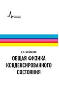 Общая физика конденсированного состояния Мейлихов Е.З  2018