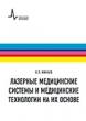 Лазерные медицинские системы и медицинские технологии на их основе, 2-е изд.