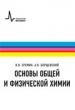 Основы общей и физической химии, 2-е изд. исправленное