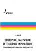 Векторное, матричное и тензорное исчисление. Справочник для технических университетов 2-е изд.