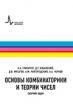 Основы комбинаторики и теории чисел. Сборник задач. 2-е изд.