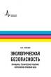 Экологическая безопасность. Принципы, технические решения, нормативно-правовая база. 3-е изд. перераб. и доп