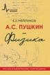А.С. Пушкин и Физика. Кто, как и какой физике учил Пушкина