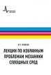 Лекции по избранным проблемам механики сплошных сред, 2 изд.
